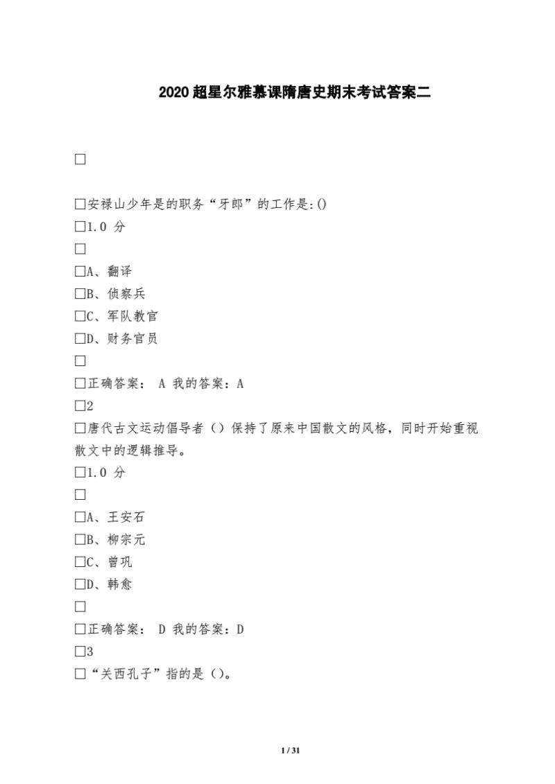 2020超星尔雅慕课隋唐史期末考试答案二.pdf