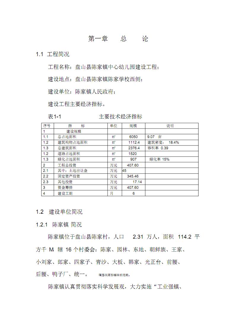 陈家镇中心幼儿园建设项目可行性研究报告.pdf