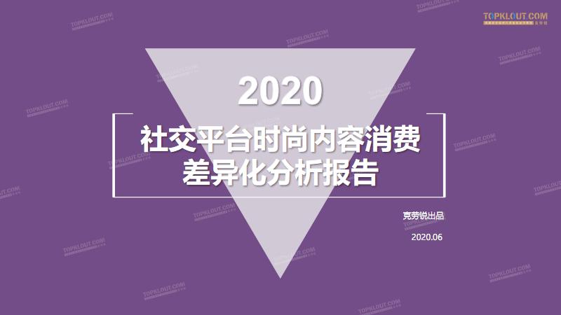 2020社交平台时尚内容消费差异化分析报告-克劳锐出品-2020.5-45页.pdf