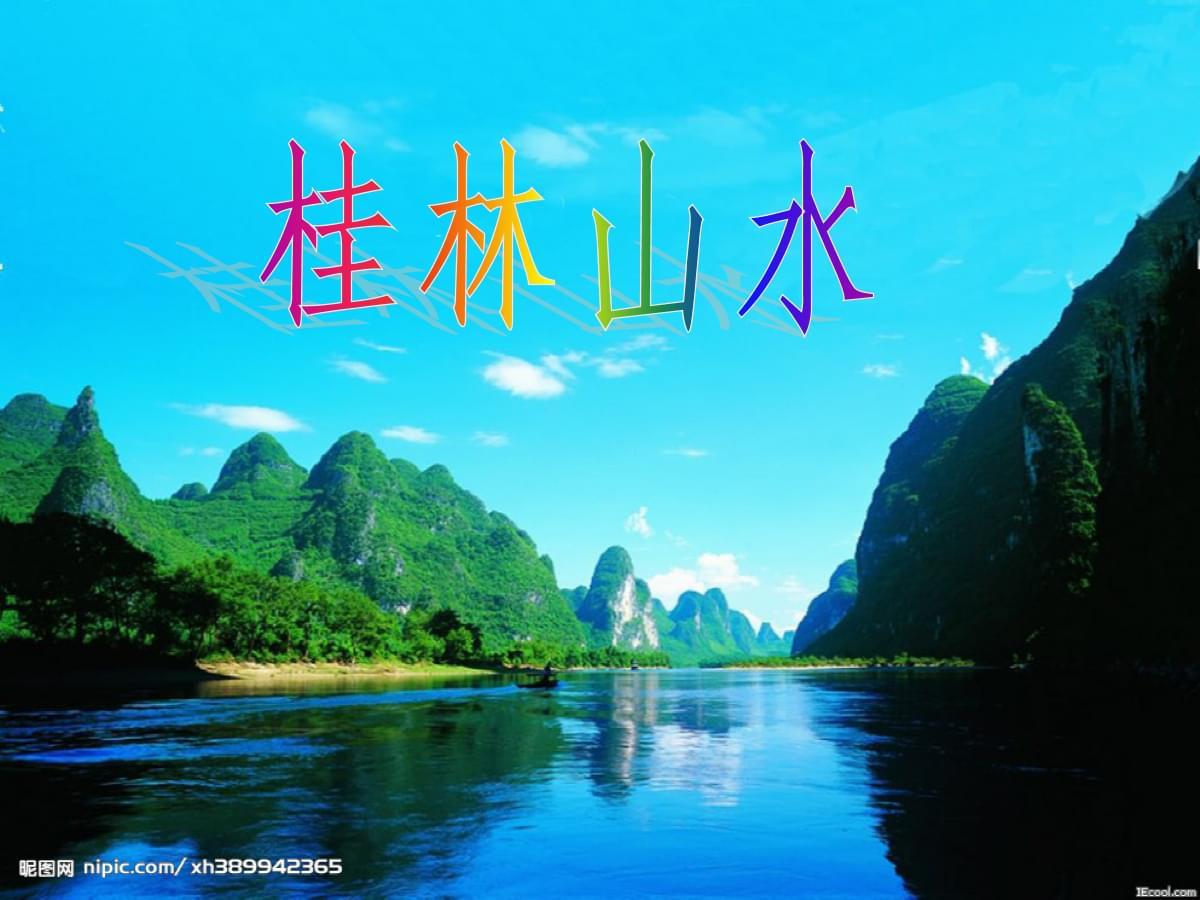 《桂林山水 》课件(3).ppt