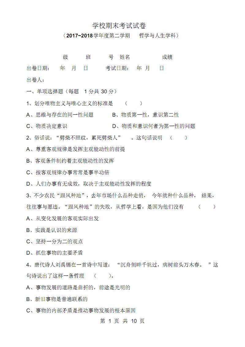 中职哲学与人生期末试题卷(二).pdf