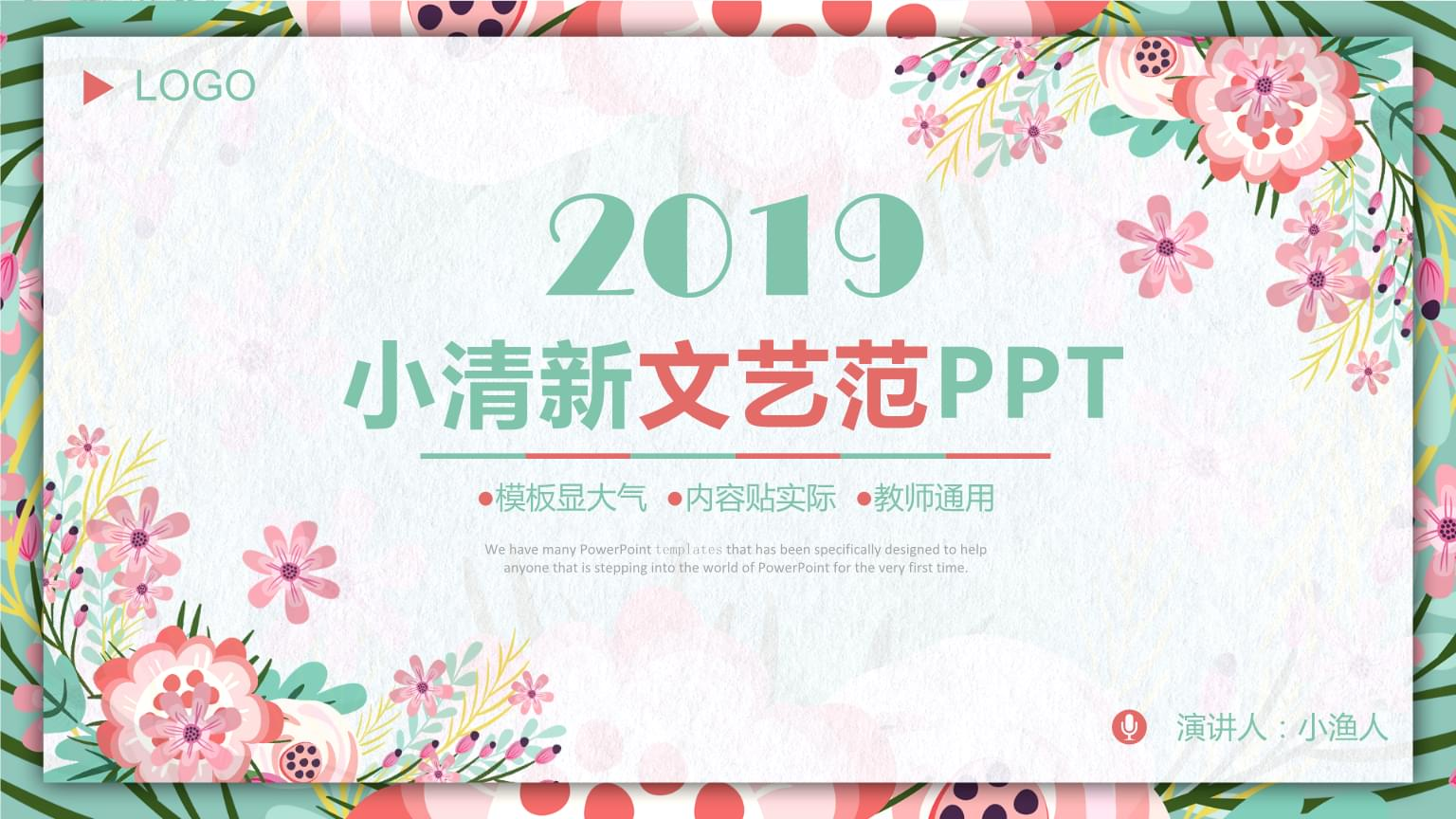 文艺清新风55(渔人素材).pptx