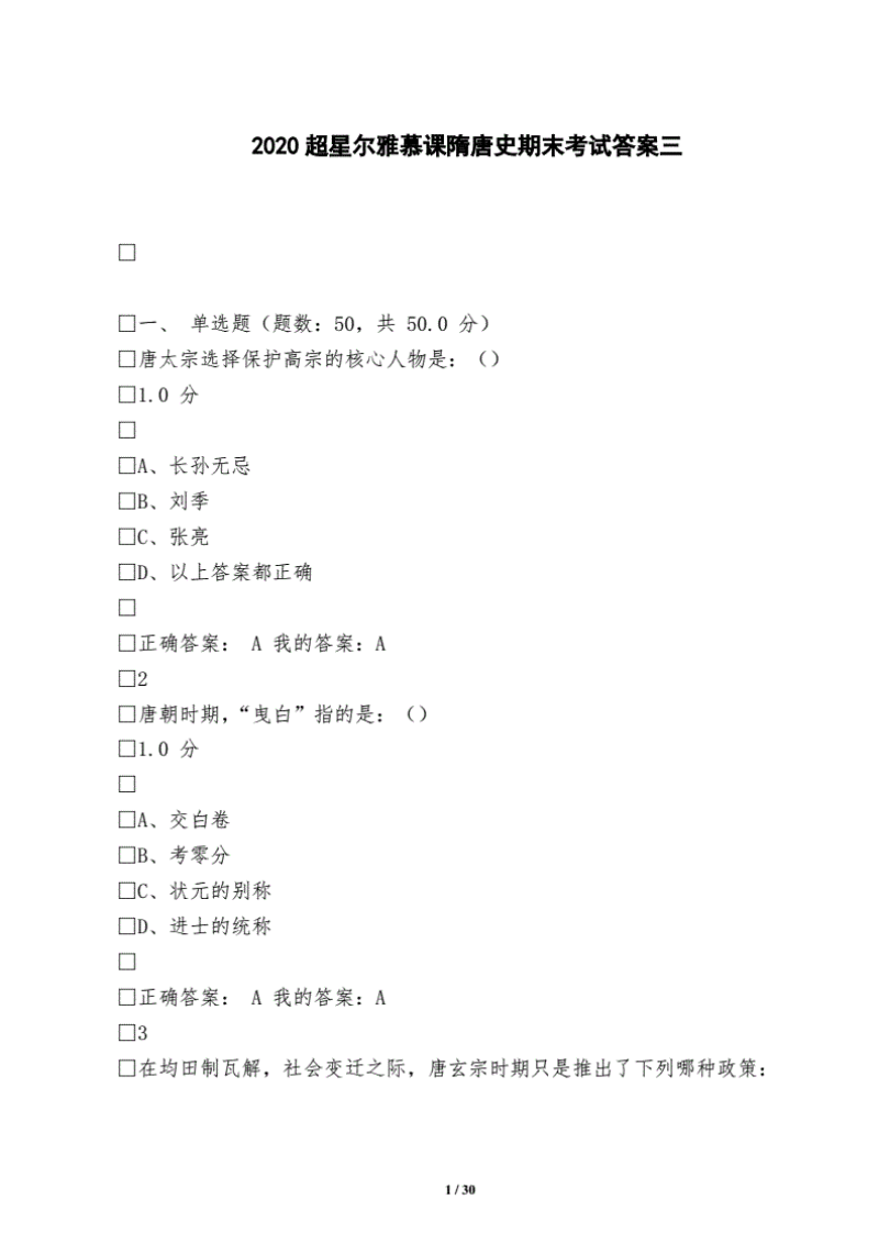 2020超星尔雅慕课隋唐史期末考试答案三.pdf