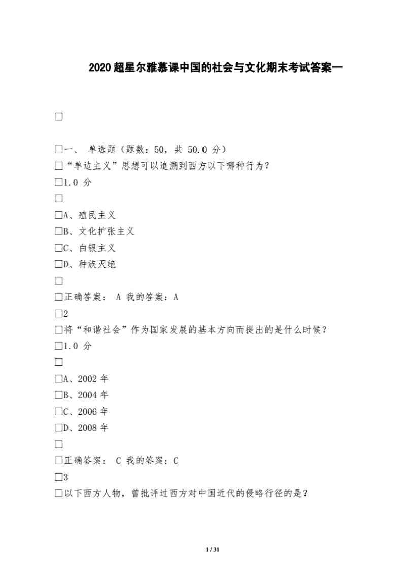 2020超星尔雅慕课中国的社会与文化期末考试答案一.pdf
