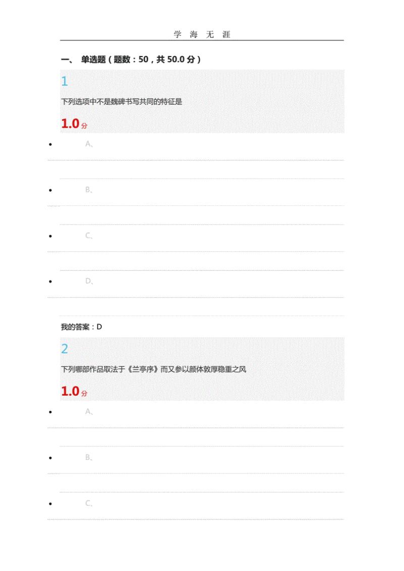 2020年整理尔雅《书法鉴赏》考试答案.pdf