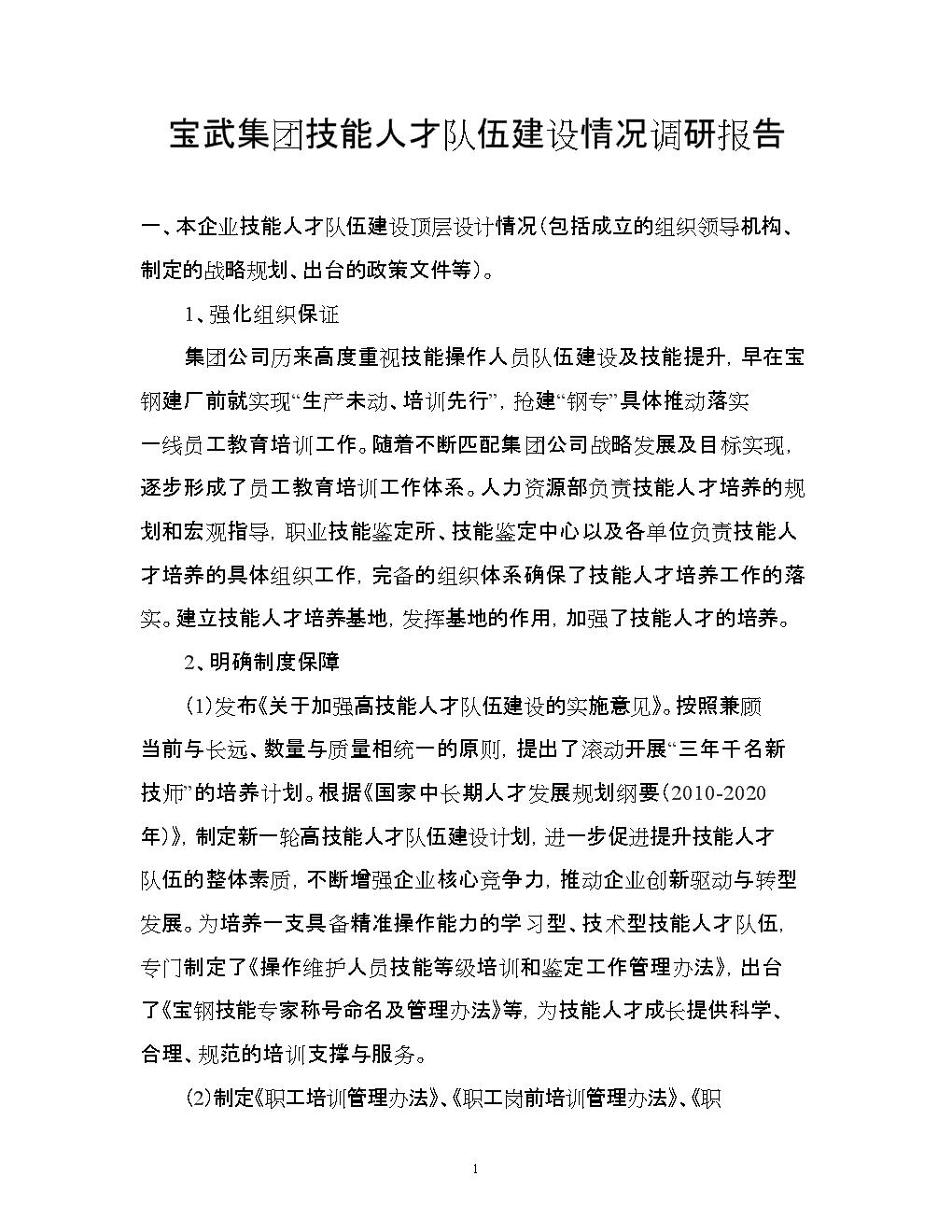 11+宝武集团技能人才队伍建设情况调研报告.doc