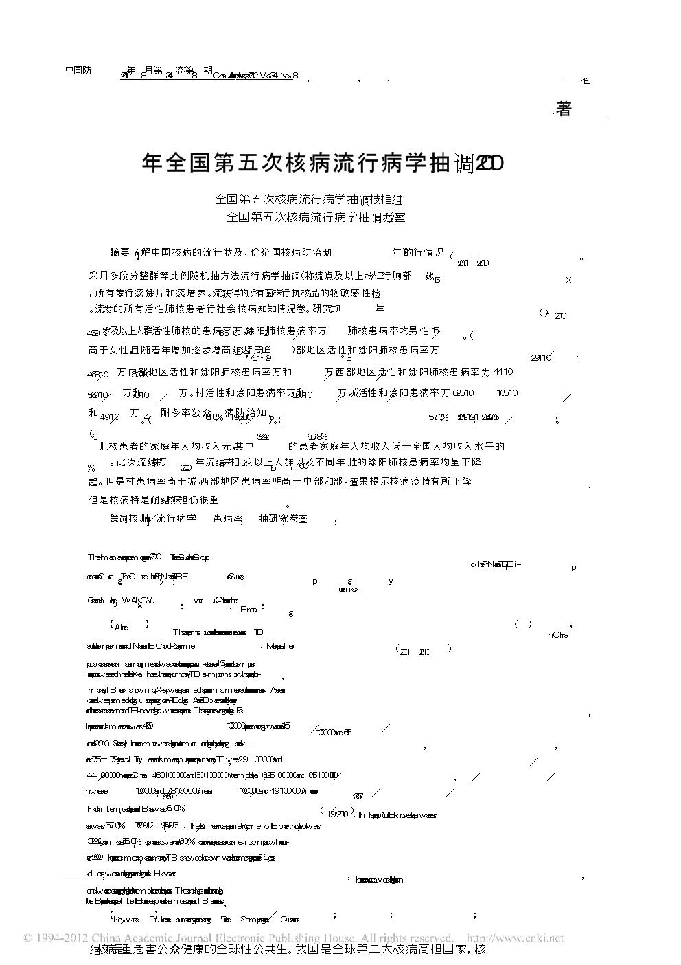 2010年全国第五次结核病流行病学抽样调查报告.doc
