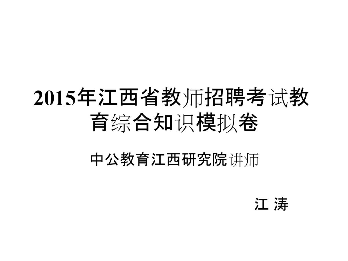 2015年江西省教师招聘考试教育综合知识模拟卷.doc