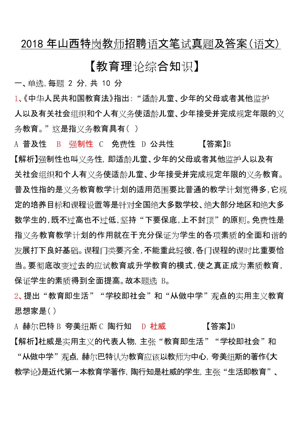 2018年山西特岗教师招聘语文笔试真题及答案.doc