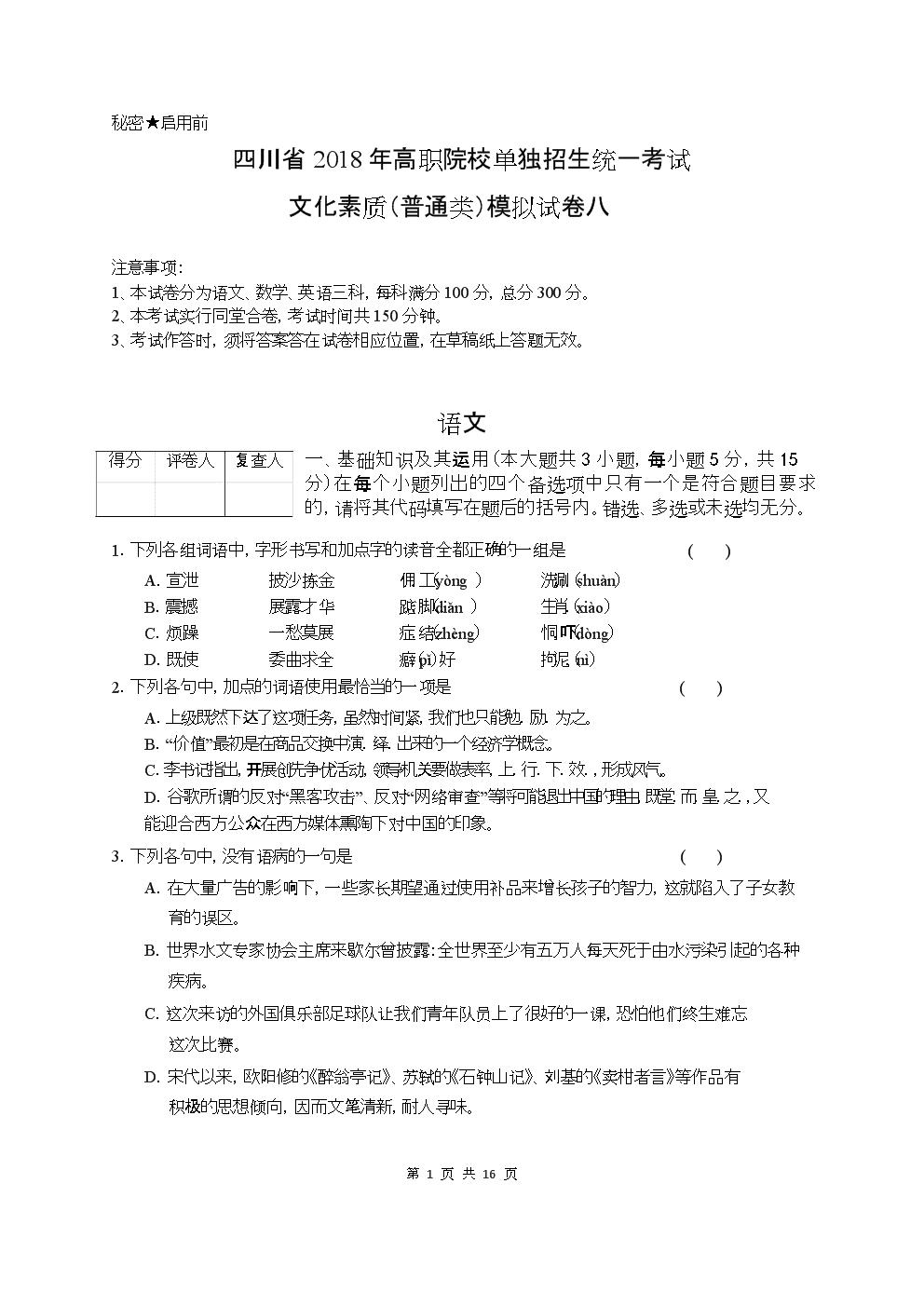 2018年四川省高职院校单独招生统一考试.doc