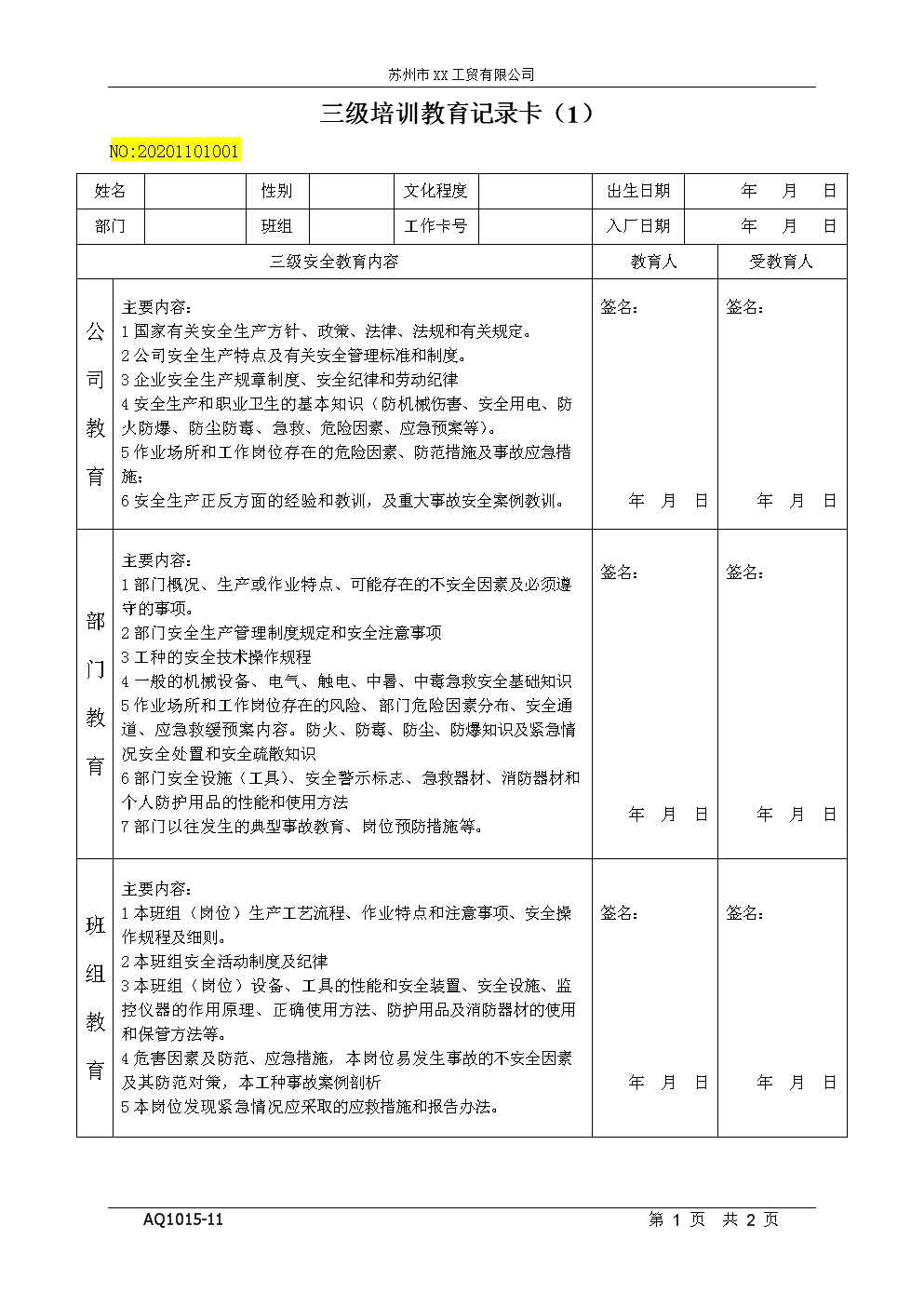 XX工贸有限公司三级培训教育记录卡.doc