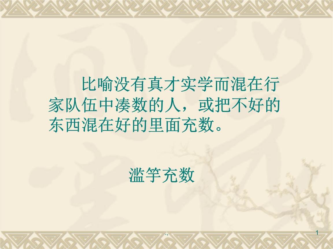 刻舟求剑(文言文)报告.ppt