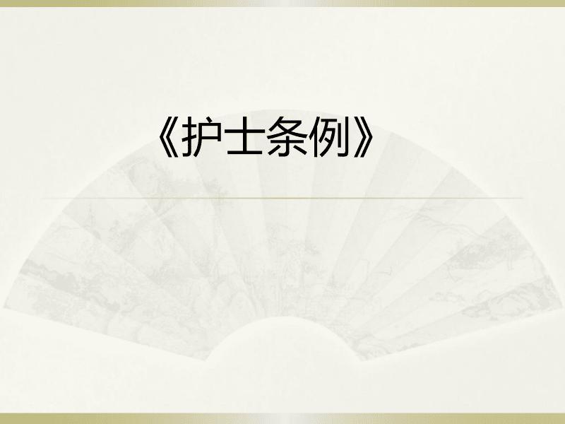 护士条例(新)培训课件提纲资料.pdf