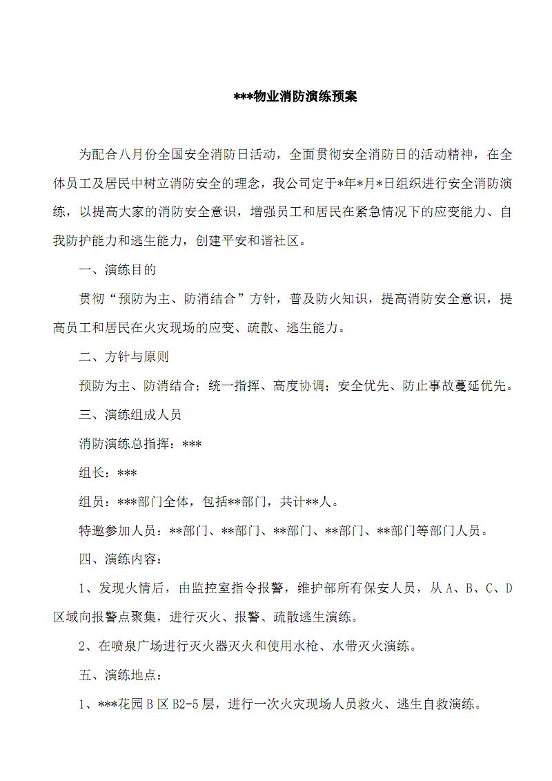 物业消防演练预案资料整理.pdf