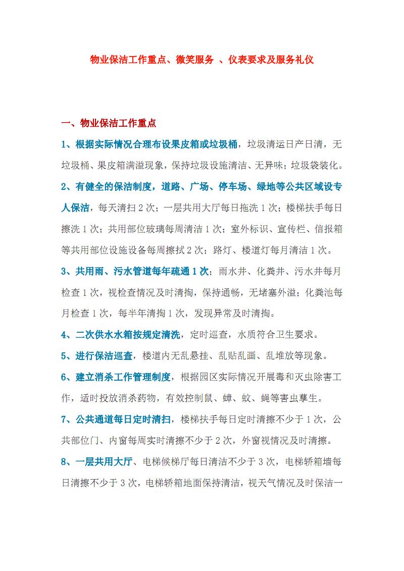 物业保洁工作重点资料整理.pdf