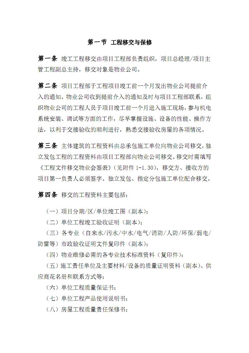 物业移交流程资料整理.pdf