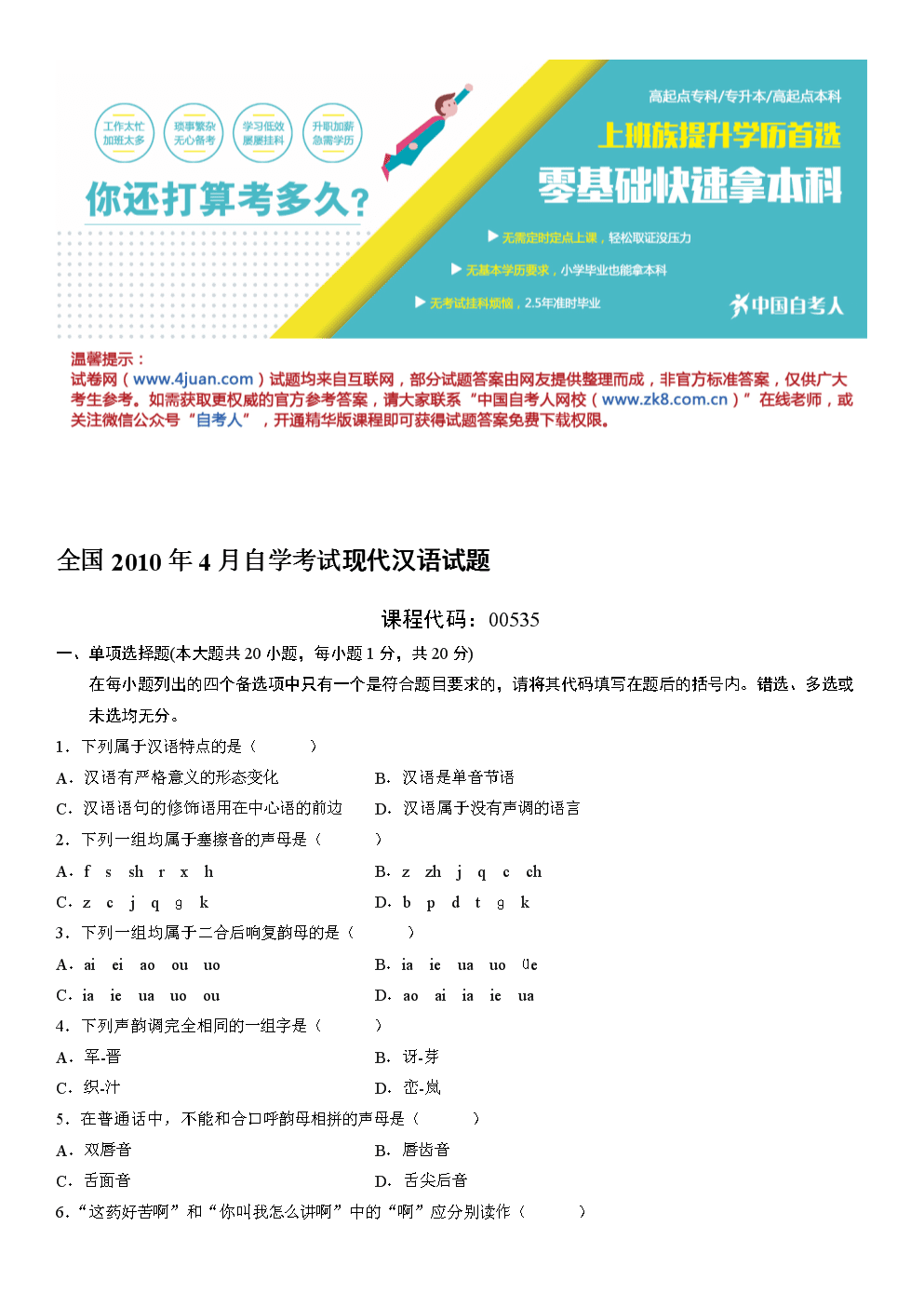 全国2010年4月自学考试现代汉语试题.doc