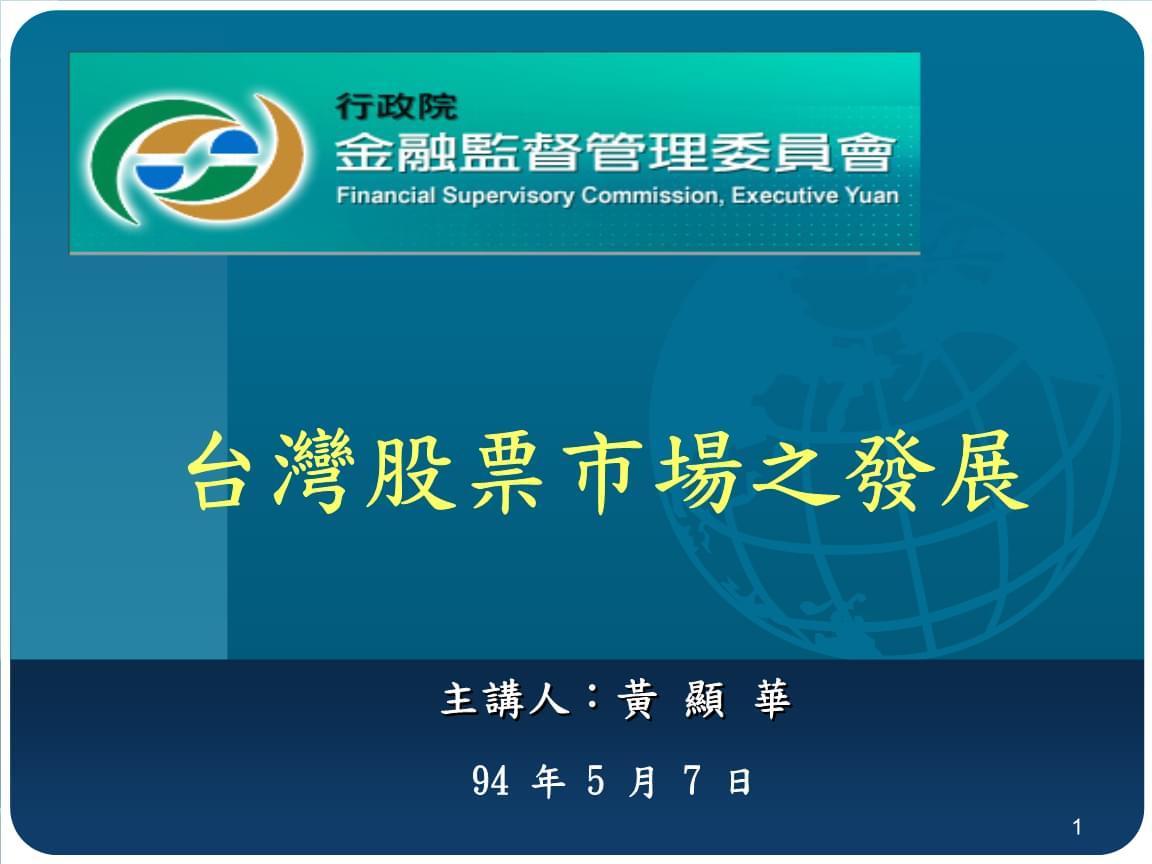 台湾股票市场之发展(1).pptx