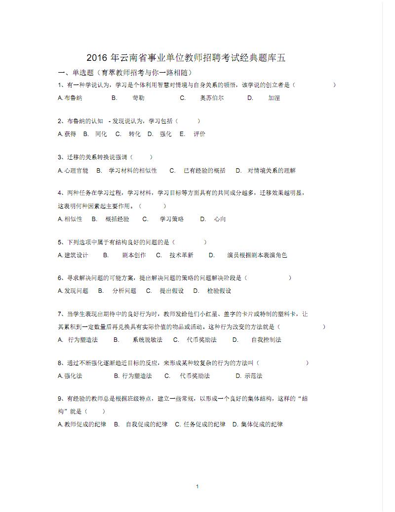 2016年云南省事业单位教师招聘考试经典题库五.pdf
