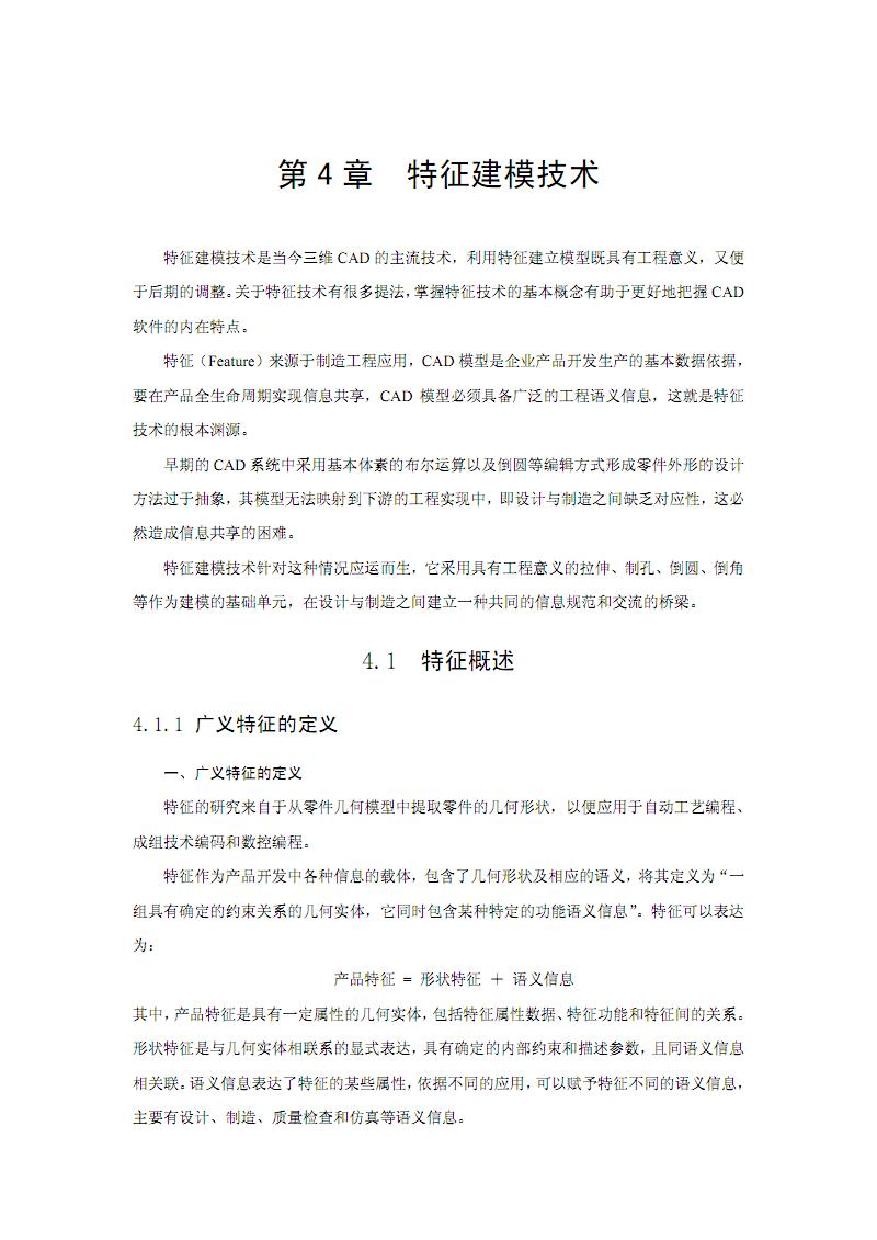 第4章特征建模技术.pdf