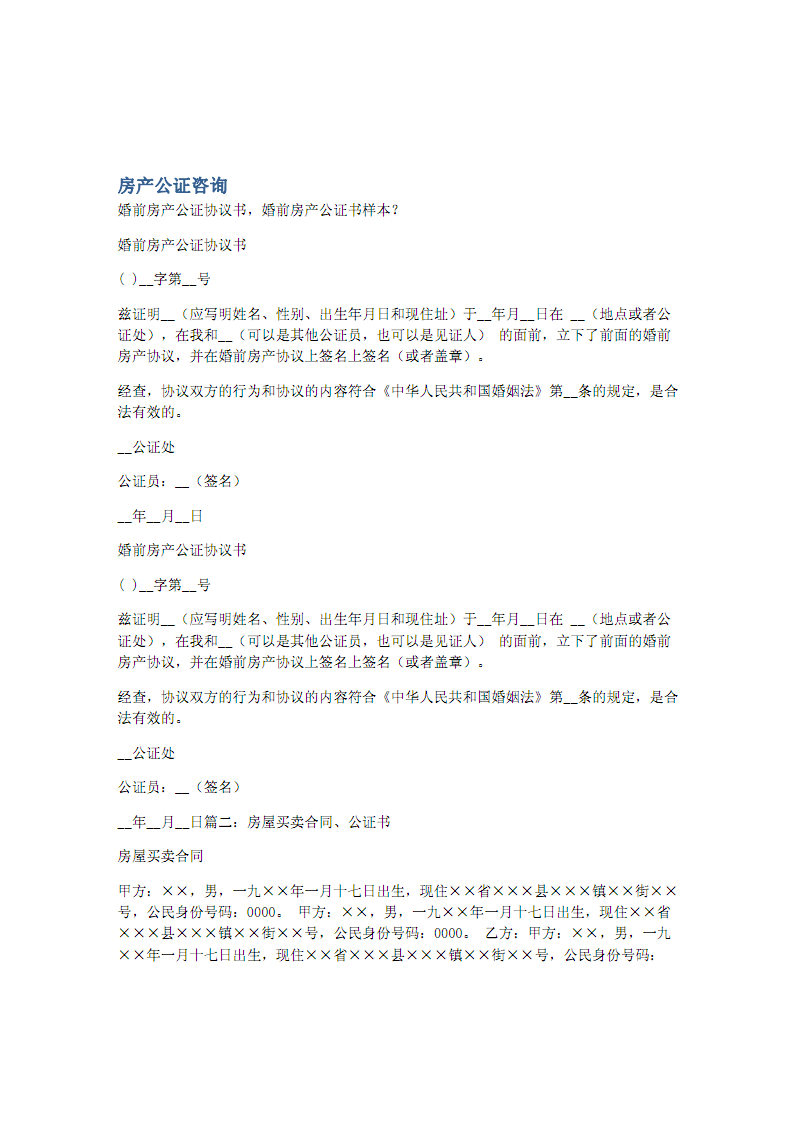 房产公证咨询.pdf