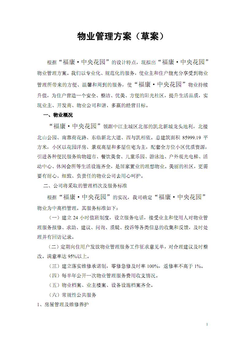 福康中央花园项目物业管理方案.pdf