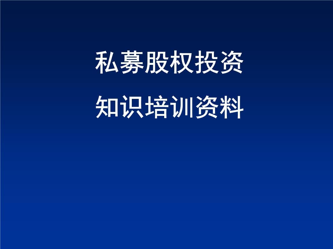 (重要)私募股权投资基础知识培训资料.pptx