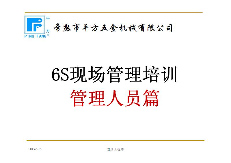 6S现场管理培训(管理人员篇).pdf