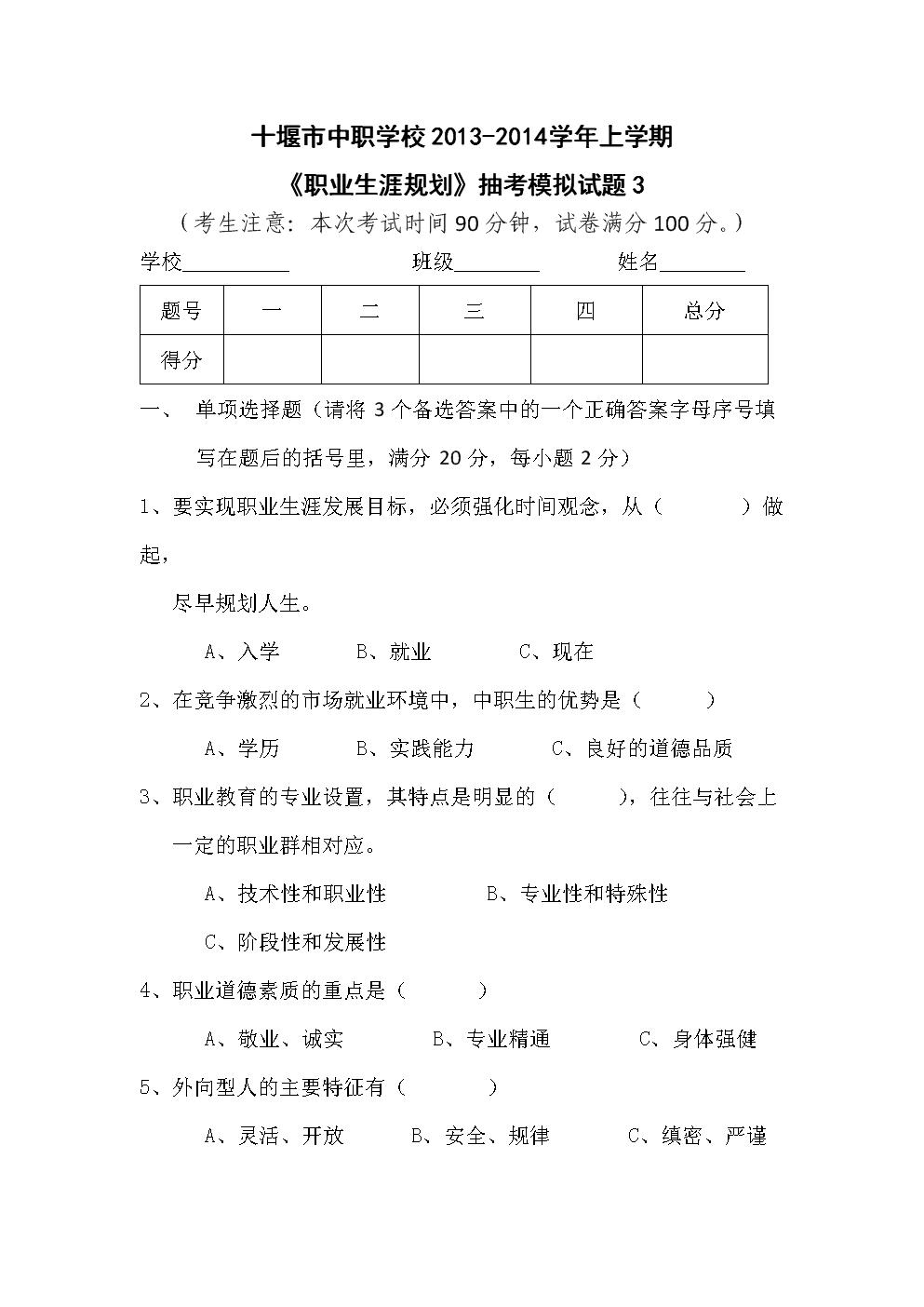 职业生涯试题3.doc