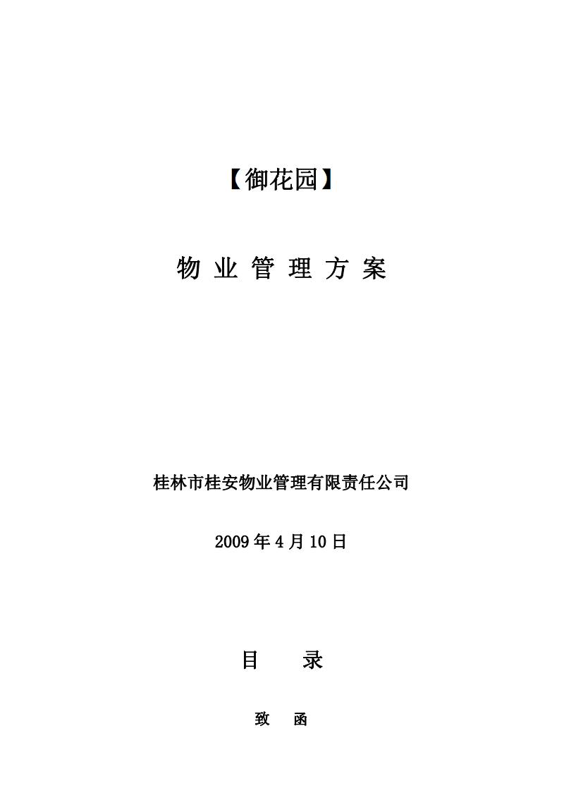 桂林市桂安物业管理有限责任公司御花园物业管理方案.pdf