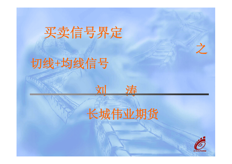 买卖信号界定之切线 均线信号.pdf