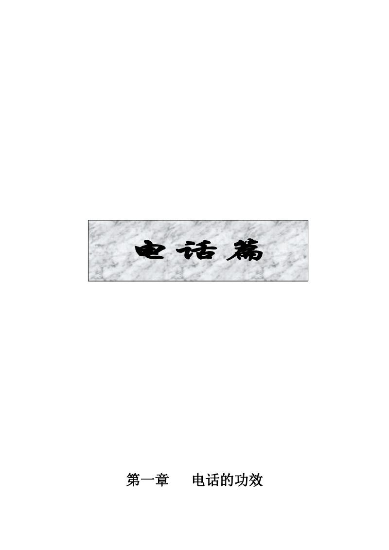 培训-电话篇补丁.pdf