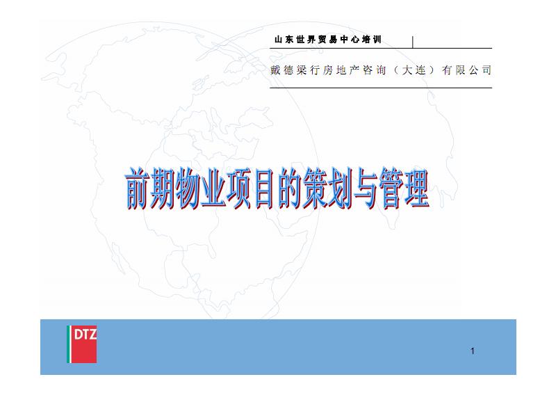前期物业项目的策划与管理.pdf