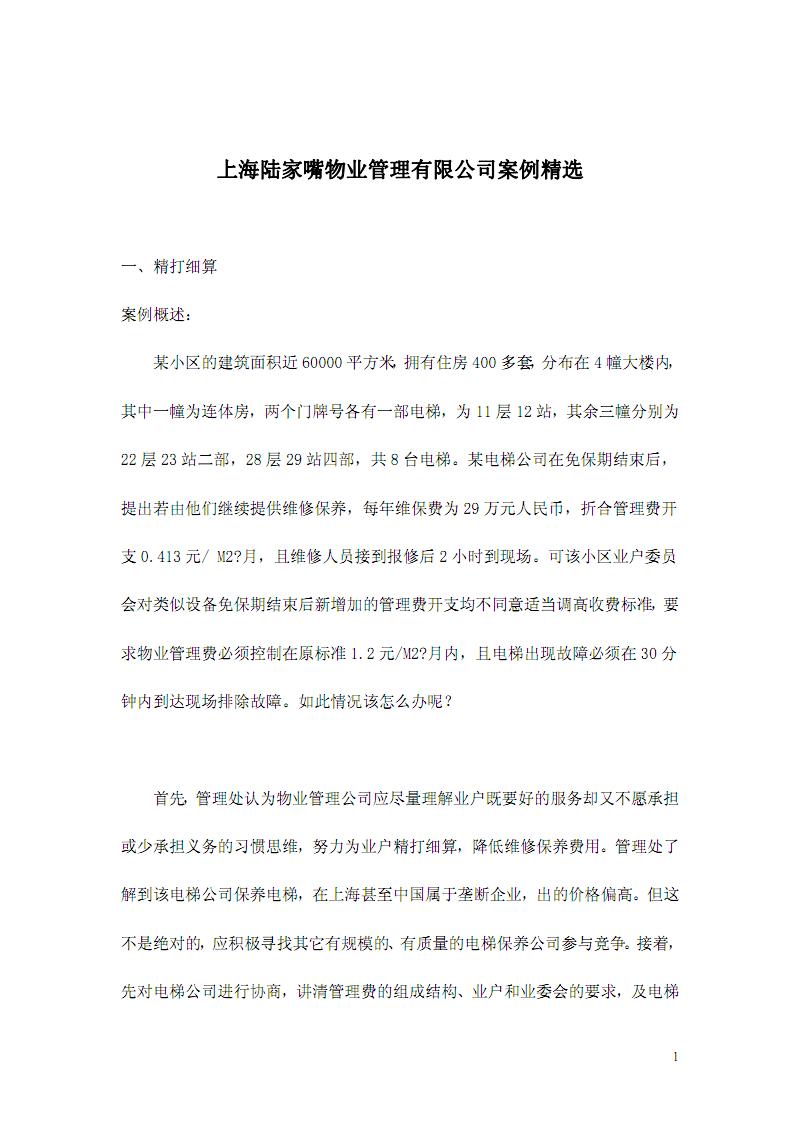 上海陆家嘴物业管理有限公司案例精选.pdf