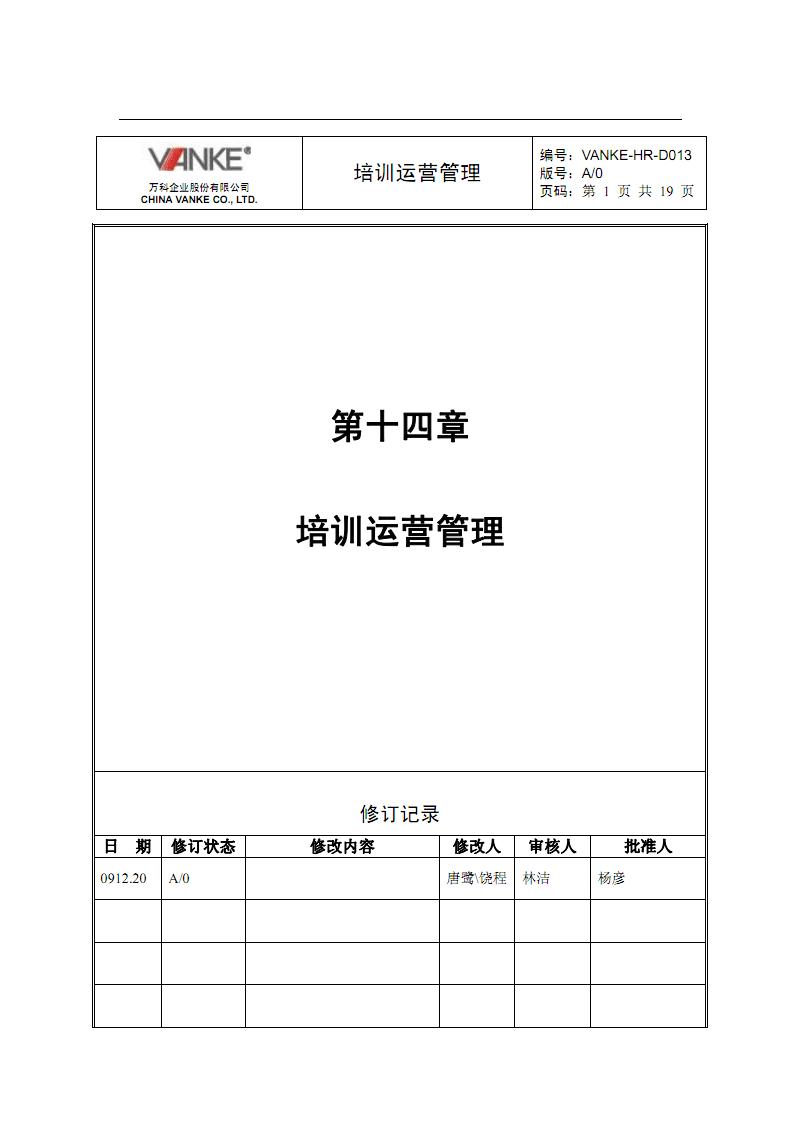 万科企业股份有限公司-培训运营管理.pdf