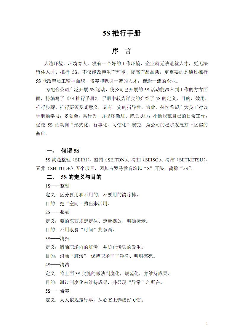 物业公司5S推行手册.pdf