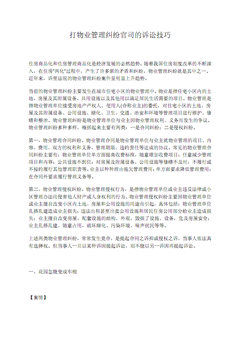 打物业管理纠纷官司的诉讼技巧.pdf