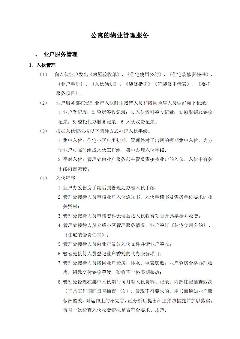 公寓的物业管理服务.pdf