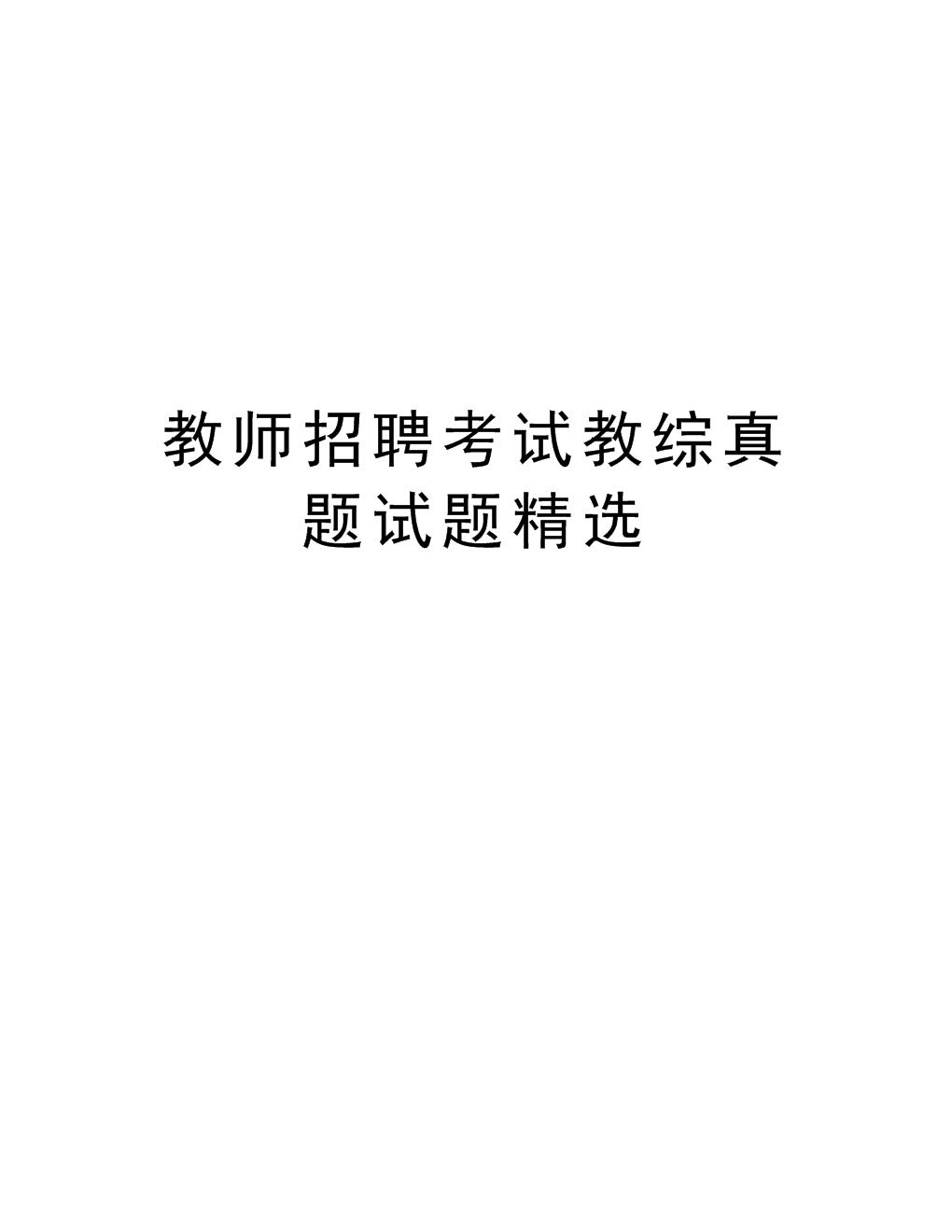 教师招聘考试教综真题试题精选教学文案.doc