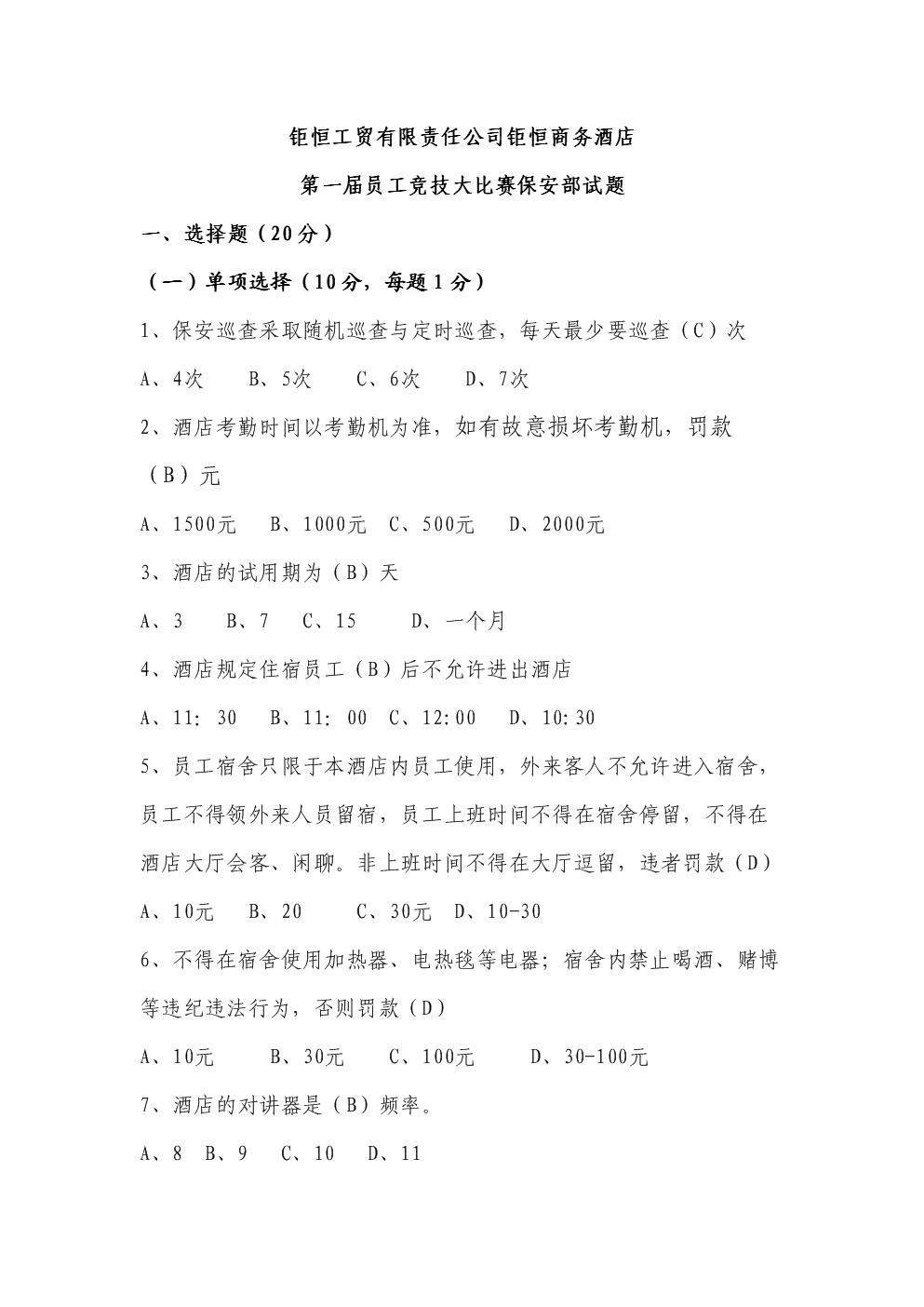 酒店保安部试题.doc