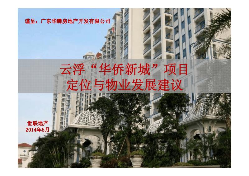 世联地产云浮华侨新城项目定位与物业发展建议.pdf