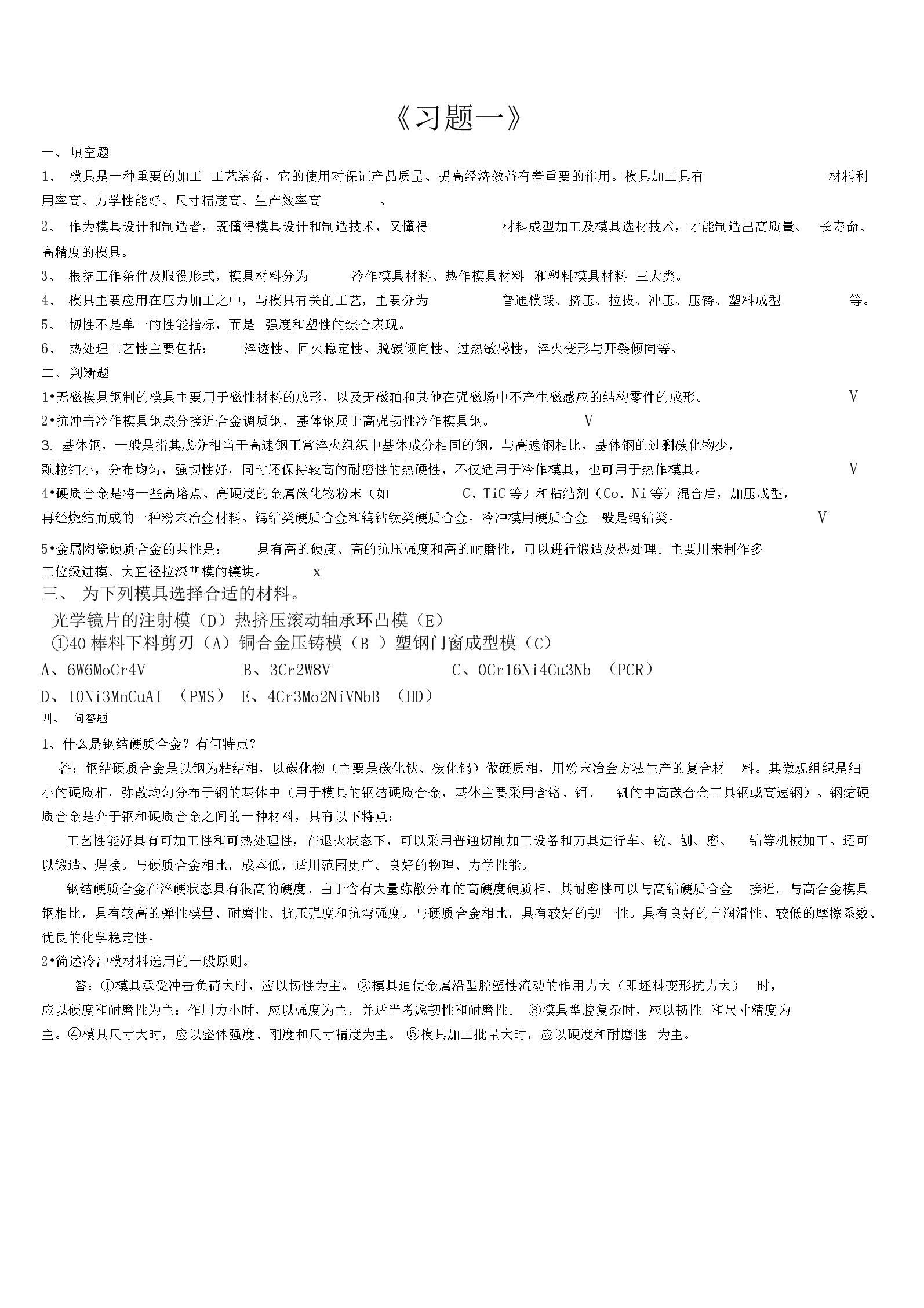 模具材料习题(答案).docx