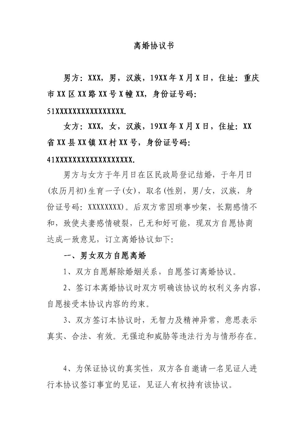 最新2018年标准版离婚协议书范本(律师版本).doc图片