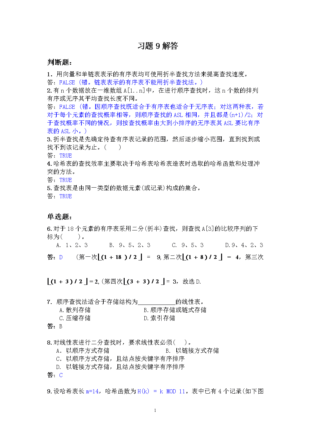 数据结构与算法复习题10(C语言版).doc