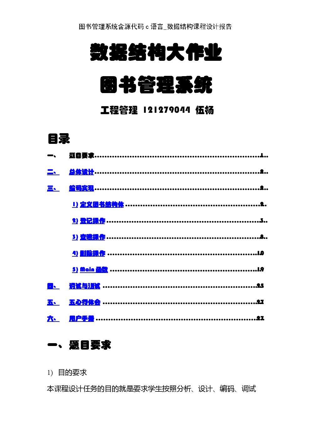 图书管理系统含源代码c语言_数据结构课程设计报告.doc