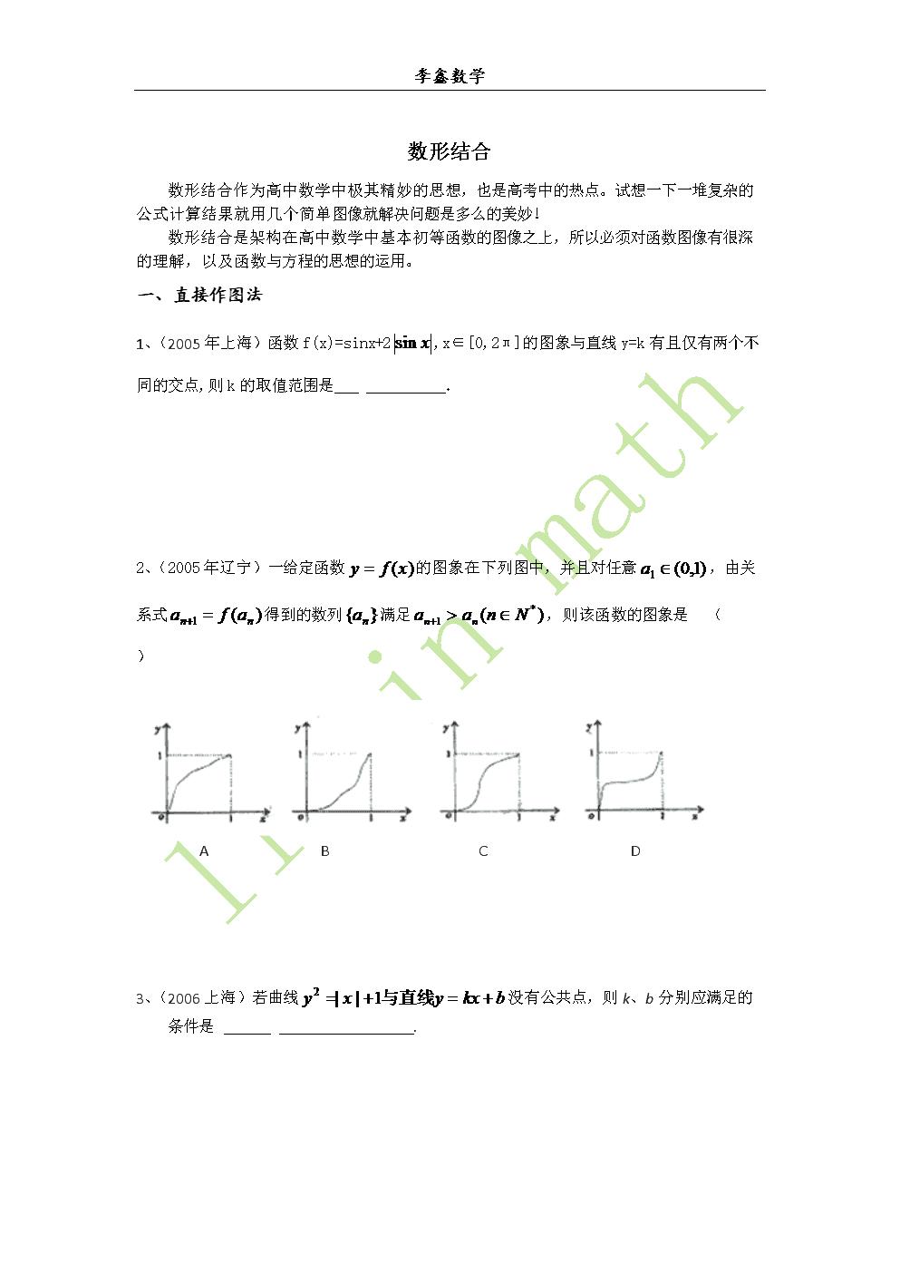 7、数形结合学生版.docx