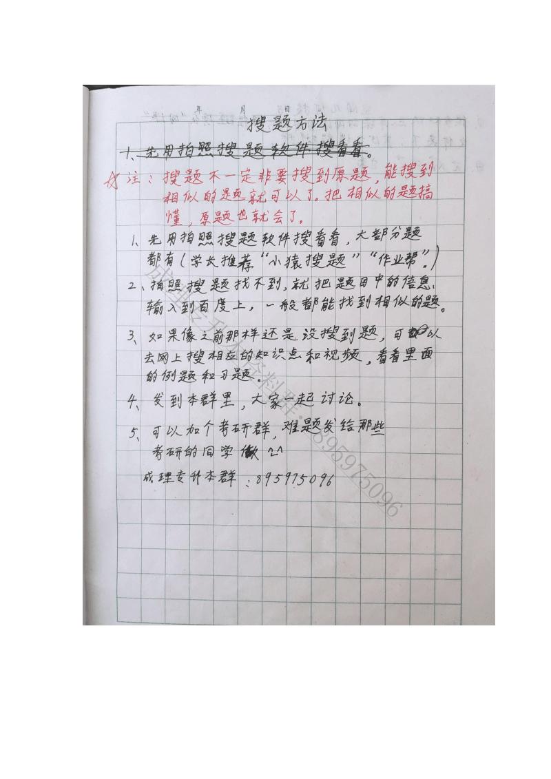 搜题方法(很有用).pdf