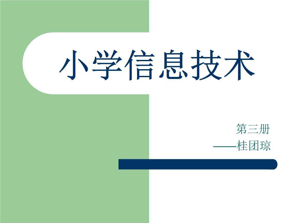 电子工业出版社 第三册第一单元第一课 输入计划内容课件.ppt