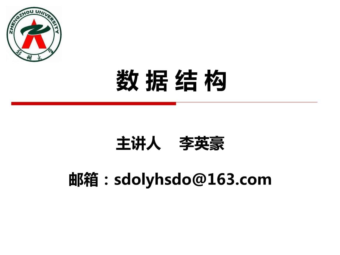 郑州大学-数据结构(第一章 绪论).ppt