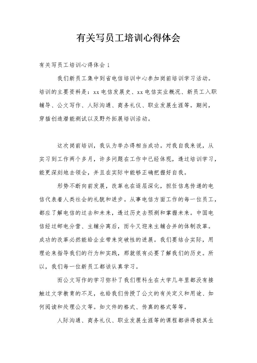 心理心得体会.doc   豆丁网